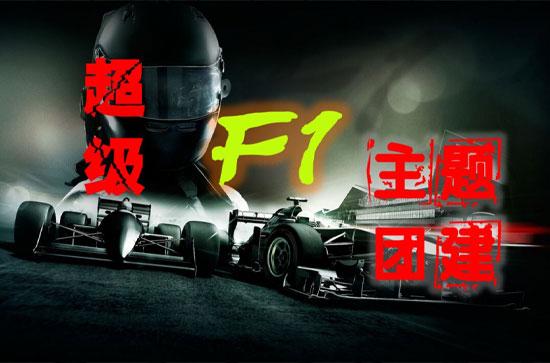 内蒙团建活动:超级F1