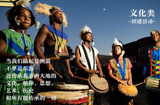 内蒙团建活动:非洲鼓