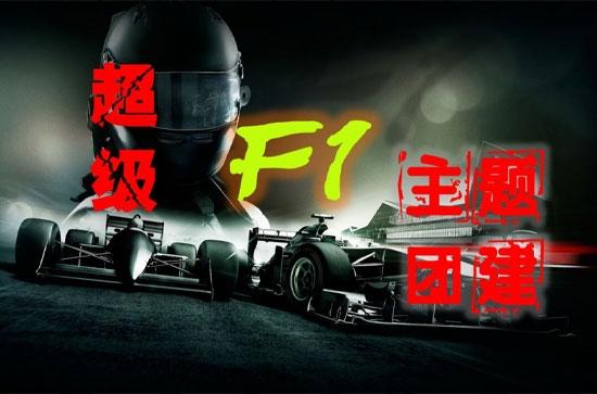 鄂尔多斯团建活动:超级F1