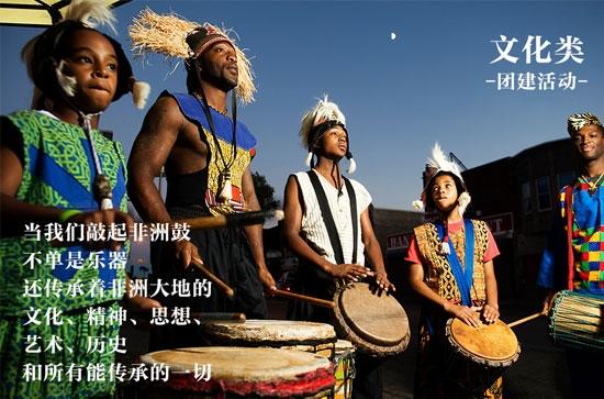 包头团建活动:非洲鼓
